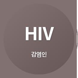 hiv감염인