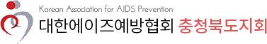 대한에이즈예방협회 충북지회입니다.