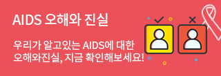 AIDS 오해와진실
